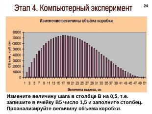 * Измените величину шага в столбце В на 0,5, т.е. запишите в ячейку В5 число 1,5