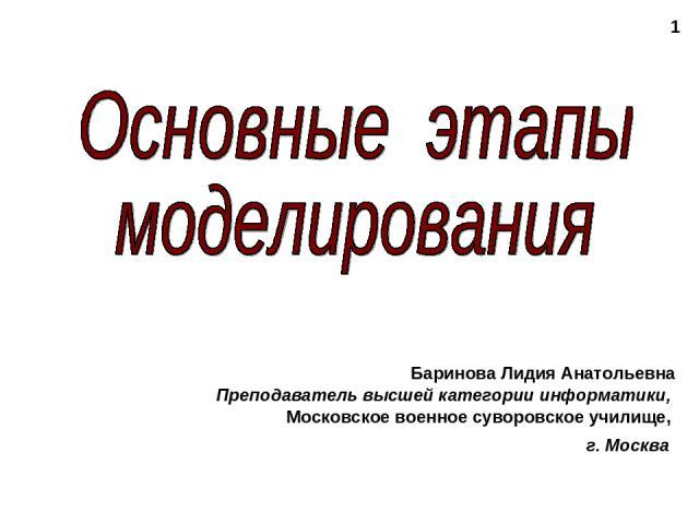 * Баринова Лидия Анатольевна Преподаватель высшей категории информатики, Московское военное суворовское училище, г. Москва