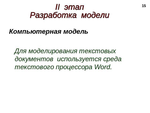 * Компьютерная модель Для моделирования текстовых документов используется среда текстового процессора Word.