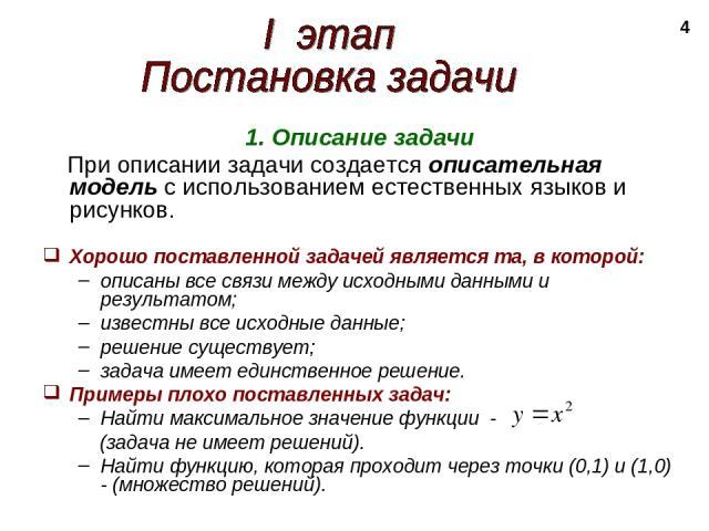 * 1. Описание задачи При описании задачи создается описательная модель с использованием естественных языков и рисунков. Хорошо поставленной задачей является та, в которой: описаны все связи между исходными данными и результатом; известны все исходны…