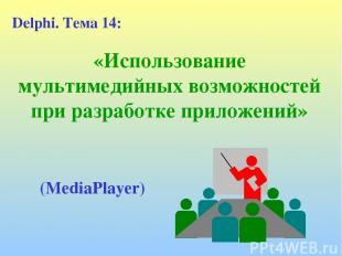 «Использование мультимедийных возможностей при разработке приложений» Delphi. Те