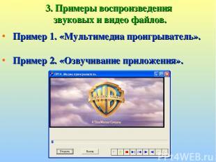 3. Примеры воспроизведения звуковых и видео файлов. Пример 1. «Мультимедиа проиг