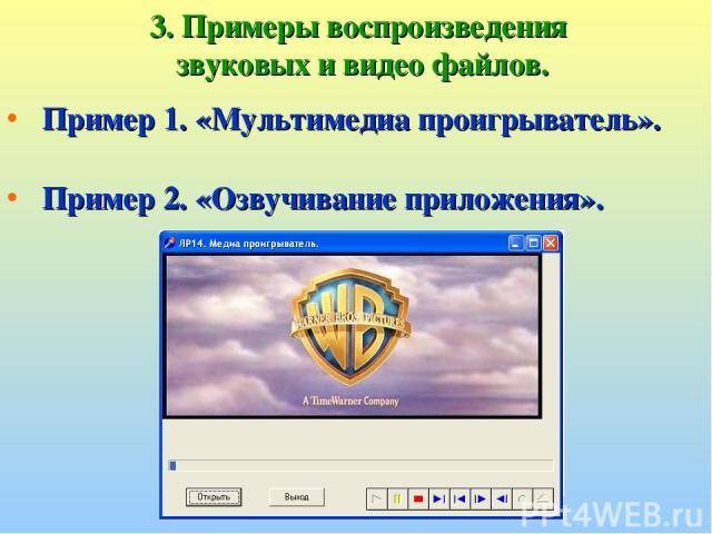 3. Примеры воспроизведения звуковых и видео файлов. Пример 1. «Мультимедиа проигрыватель». Пример 2. «Озвучивание приложения».