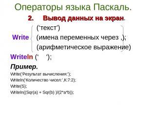 Операторы языка Паскаль. 2. Вывод данных на экран. ('текст') Write (имена переме