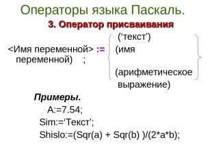 Операторы языка Паскаль. 3. Оператор присваивания ('текст') := (имя переменной)