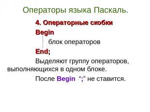 Операторы языка Паскаль. 4. Операторные скобки Begin блок операторов End; Выделя