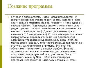 Создание программы. Каталог с библиотеками Turbo Pascal называется TP (если у ва