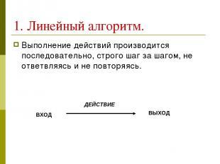 1. Линейный алгоритм. Выполнение действий производится последовательно, строго ш