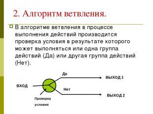 2. Алгоритм ветвления. В алгоритме ветвления в процессе выполнения действий прои