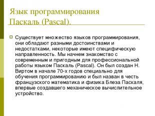 Язык программирования Паскаль (Pascal). Существует множество языков программиров