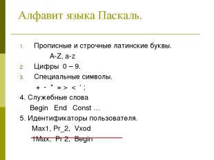 Алфавит языка Паскаль. Прописные и строчные латинские буквы. A-Z, a-z Цифры 0 –