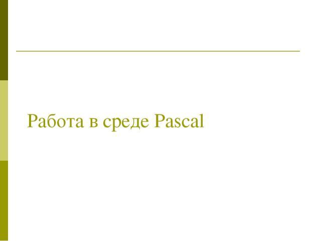 Работа в среде Pascal