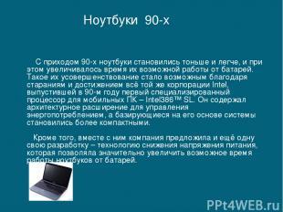 С приходом 90-х ноутбуки становились тоньше и легче, и при этом увеличивалось вр