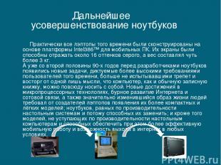 Практически все лэптопы того времени были сконструированы на основе платформы In