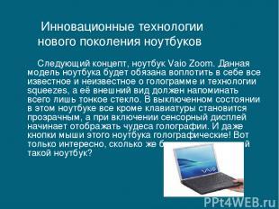 Следующий концепт, ноутбук Vaio Zoom. Данная модель ноутбука будет обязана вопло