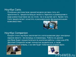 Ноутбук Cario. Основным достоинством данной модели должна стать его практичность
