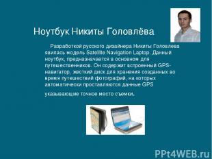 Разработкой русского дизайнера Никиты Головлева явилась модель Satellite Navigat