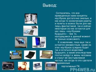 Согласитесь, что все приведенные нами концепты ноутбуков достаточно смелые, и ка