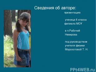 Сведения об авторе: презентацию выполнила ученица 6 класса филиала МОУ Отьясской