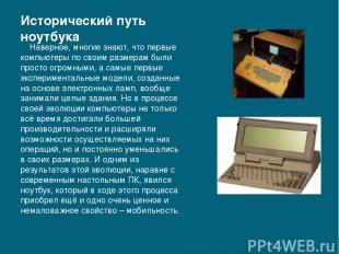 Исторический путь ноутбука Наверное, многие знают, что первые компьютеры по свои