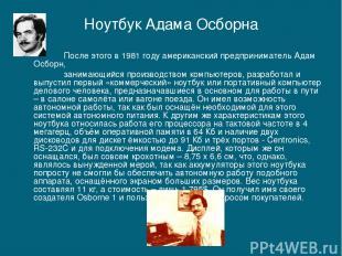 После этого в 1981 году американский предприниматель Адам Осборн, занимающийся п