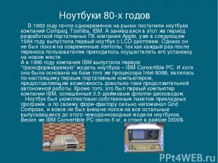 В 1983 году почти одновременно на рынок поступили ноутбуки компаний Compaq, Tosh