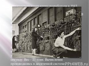 Архитектуру компьютера разработали в 1943 году Джон Преспер Экерт и Джон Уильям