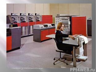 Третье поколение 1970 - 1980 Элементная база ЭВМ - малые интегральные схемы (МИС