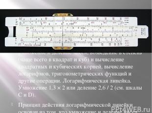 Логарифмическая линейка аналоговое вычислительное устройство, позволяющее выполн