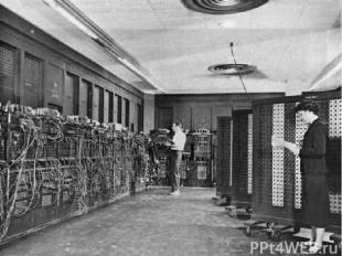 ЭНИАК (ENIAC, сокр. от англ. Electronic Number Integrator And Computer — Электро