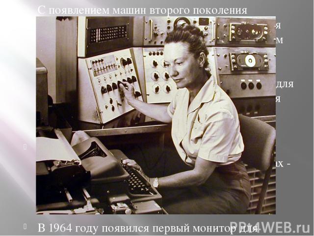С появлением машин второго поколения значительно расширилась сфера использования электронной вычислительной техники, главным образом за счет развития программного обеспечения. Появились также специализированные машины, например ЭВМ для решения эконо…
