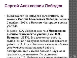 Сергей Алексеевич Лебедев Выдающийся конструктор вычислительной техники Сергей А