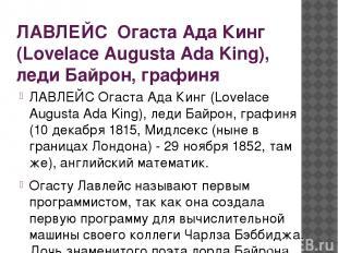 ЛАВЛЕЙС Огаста Ада Кинг (Lovelace Augusta Ada King), леди Байрон, графиня ЛАВЛЕЙ