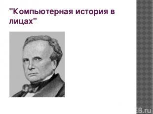 """""""Компьютерная история в лицах"""""""