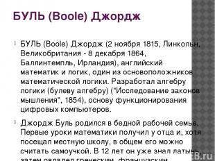 БУЛЬ (Boole) Джордж БУЛЬ (Boole) Джордж (2 ноября 1815, Линкольн, Великобритания