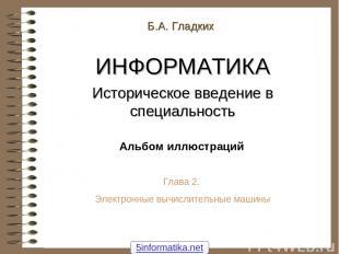 Б.А. Гладких ИНФОРМАТИКА Историческое введение в специальность Альбом иллюстраци