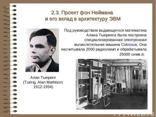 Под руководством выдающегося математика Алана Тьюринга была построена специализи