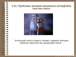 2.10. Проблемы человеко-машинного интерфейса Apple берет реванш За бегуньей гони
