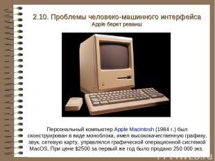 Персональный компьютер Apple Macintosh (1984 г.) был сконструирован в виде моноб