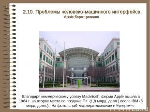 Благодаря коммерческому успеху Macintosh, фирма Apple вышла в 1984 г. на второе