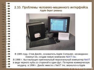 В 1985 году, Стив Джобс, основатель Apple Computer, неожиданно покинул ее, созда