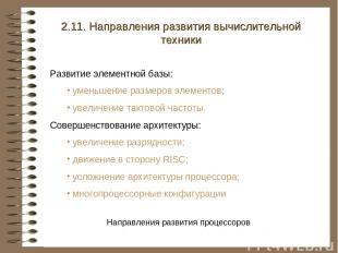 2.11. Направления развития вычислительной техники Развитие элементной базы: умен