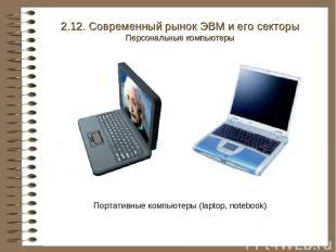 Портативные компьютеры (laptop, notebook) 2.12. Современный рынок ЭВМ и его сект