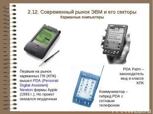 Первым на рынок карманных ПК (КПК) вышел PDA (Personal Digital Assistant) Newton