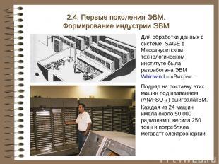 Для обработки данных в системе SAGE в Массачусетском технологическом институте б