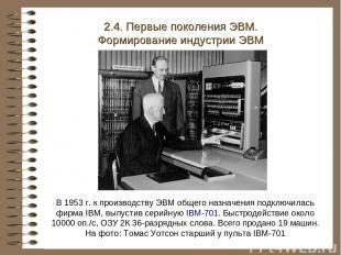 В 1953 г. к производству ЭВМ общего назначения подключилась фирма IBM, выпустив
