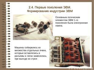 Основным логическим элементом ЭВМ 1-го поколения была электронная лампа. 2.4. Пе
