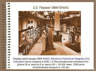 Первая работающая ЭВМ ENIAC (Electronic Numerical Integrator And Calculator) был