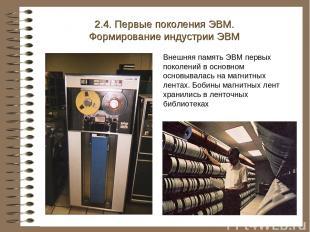 Внешняя память ЭВМ первых поколений в основном основывалась на магнитных лентах.