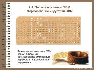 Для ввода информации в ЭВМ первых поколений использовались 80-колонные перфокарт